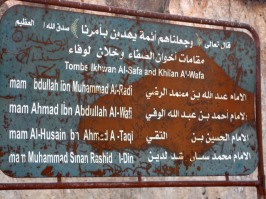 "Sign outside Jabal Mashad in Masyaf, Syria. Jabal Mashad is believed to hold the tombs of Imam Muhammad ibn Isma'il and the three Isma'ili Imams who succeeded him : Imam 'Abdullah ibn Muhammad al-Radi [Imam Wafi Ahmad], Imam Ahmad ibn 'Abdullah al-Wafi [Imam Taqi Muhammad], and Imam al-Husayn ibn Ahmad al-Taqi [Imam Radi al-Din 'Abdullah]. The first line of the sign reads: 'God, the Exalted said: ""We made them Imams guiding by Our Command"" [Qur'an: 21:73 & 32:24], God speaks the truth.' The second line is translated below it."