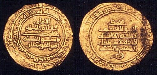 Coin of Imam al-Qa'im bi amr Allah, 12th Imam of the Ismaili Muslims and 2nd Caliph of Fatimid Empire Reverse: has a 5 line inscription in the centre field, which includes al-Imam al-Qa'im bi Amr Allah Amir al-Mu'minin. The inner marginal inscription provides the mint name and date, while the outer marginal inscription consists of verse 115 from Chapter 6 of the Holy Qur'an. Obverse: has a 5 line inscription in the centre field, which includes the name Muhammad Abu'l-Qasim. The marginal inscription consists of verse 33 from Chapter 9 of the Holy Qur'an.