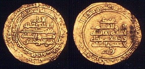 Coin of Imam al-Qa'im bi amr Allah, 12th Imam of the Ismaili Muslims and 2nd Caliph of Fatimid Empire Reverse: has a 5 line inscription in the centre field, which includes al-Imam al-Qa'im bi Amr Allah Amir al-Mu'minin. The inner marginal inscription provides the mint name and date, while the outer marginal inscription consists of verse 115 from Chapter 6 of the Holy Qur'an. Obverse: has a 5 line inscription in the centre field, which includes the name Muhammad Abu'l-Qasim. The marginal inscription consists of verse 33 from Chapter 9 of the Holy Qur'an.