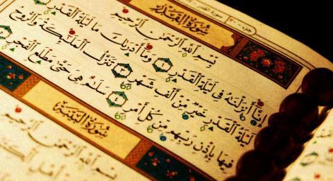 Ramadan Quran verse